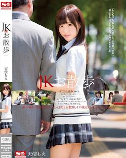 SNIS-487 Jk Walk Angel Moe