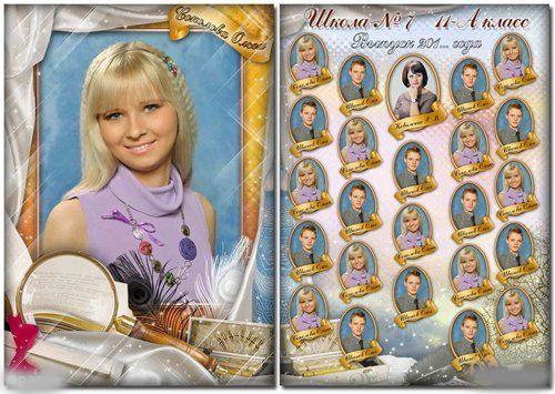 Процессоздании школьной виньетки фото 114-196