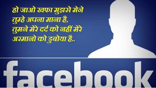 facebook status, facebook status images