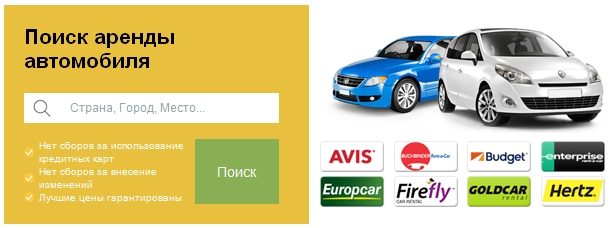 Лучшие предложения этой недели по аренде и бронированию автомобиля со скидкой | rental and car booking