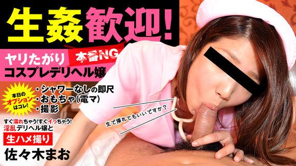 0880_Hey – Mao Sasaki