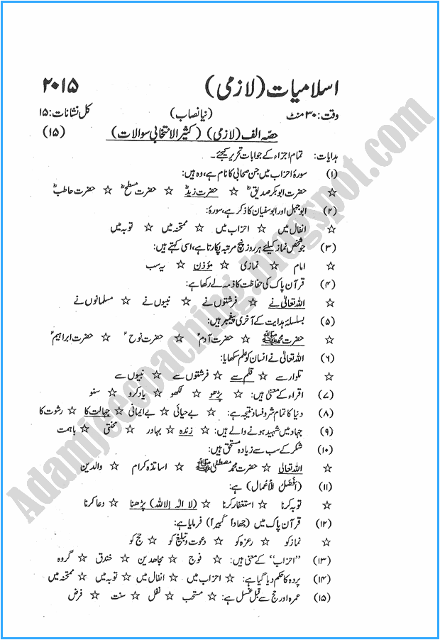 x-islamiat-past-year-paper-2015