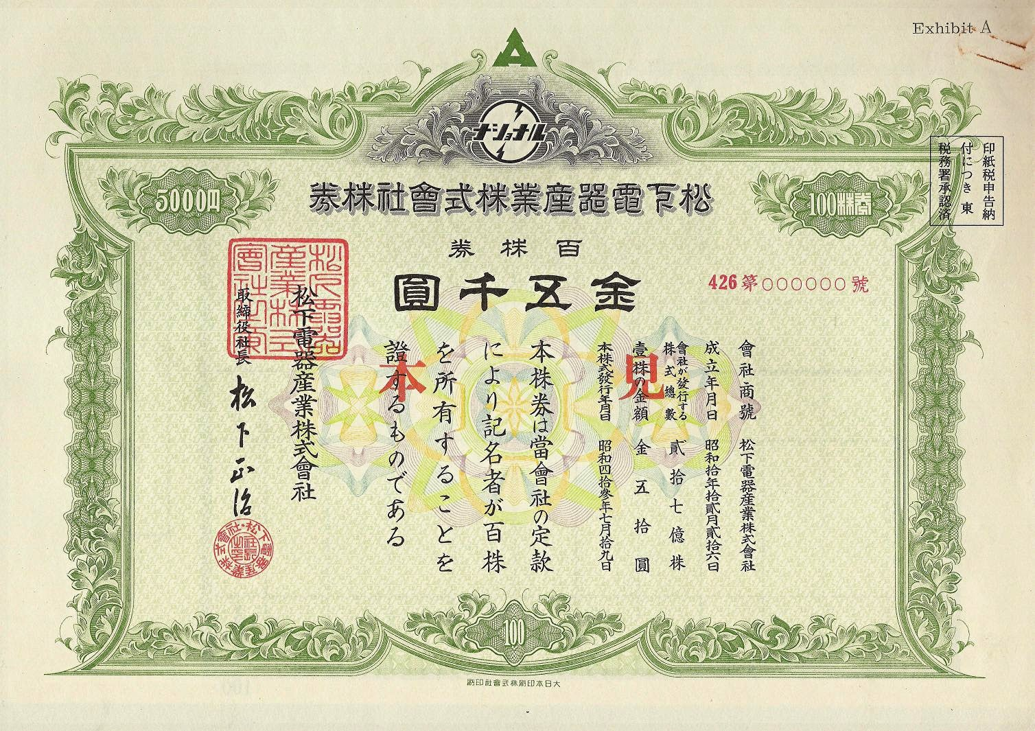 share certificate of the Matsushita Electric Industrial Co., Ltd (Panasonic)