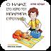 Ο Ηλίας στο χωριό του μπαρμπα-Ευρούλη, Άννα Κόνδη (Android Book by Automon)