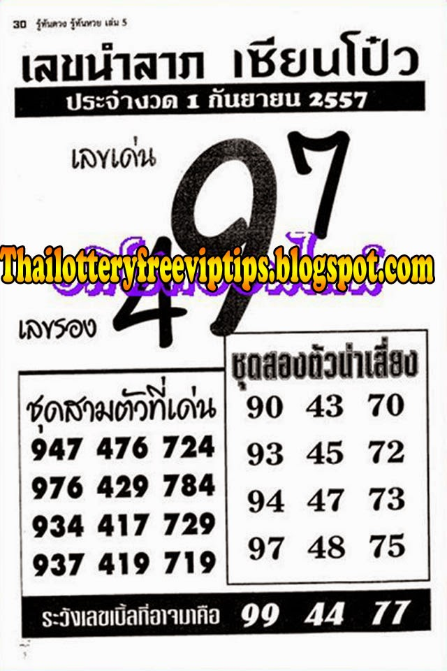 Thai lotto Touch Tips Paper 01-09-2014