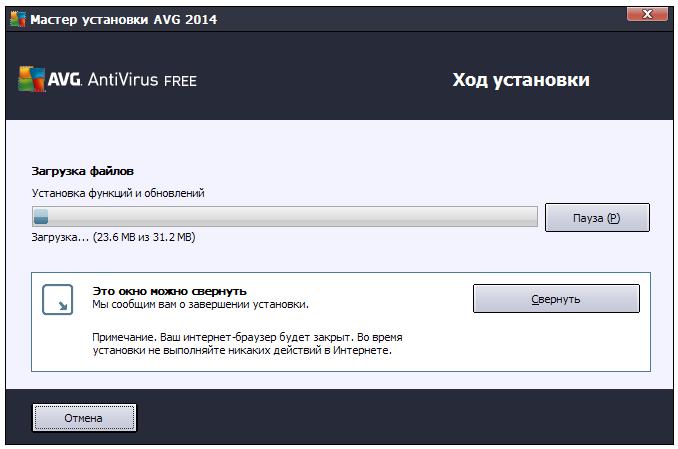 Загрузка файлов AVG Antivirus Free 2014