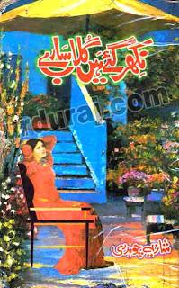 Nikher Gaye Hain Gulab Sary By Shazia Chaudhry