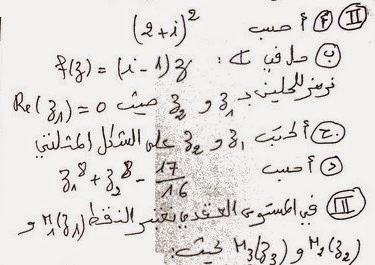 اسئلة التمرين الاول جزء1 - من السلسلة حول الاعداد العقدية
