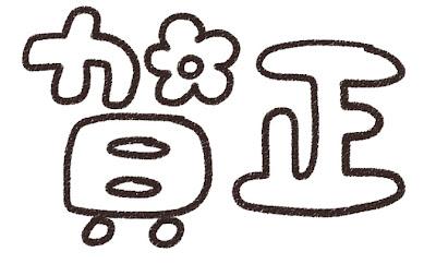 「賀正」年賀状に使えるイラスト文字 線画