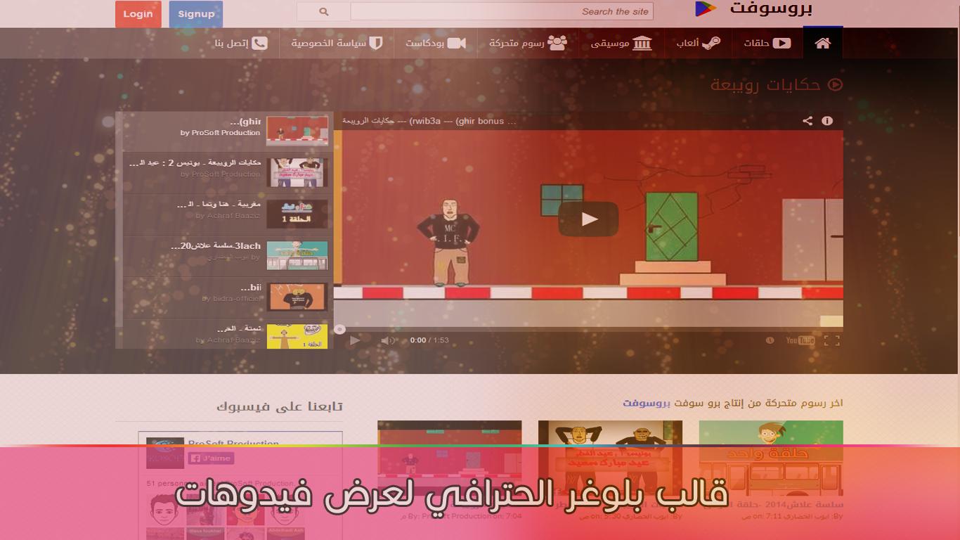 قالب بلوجر احترافي شبيه يوتوب لعرض فيديوهات