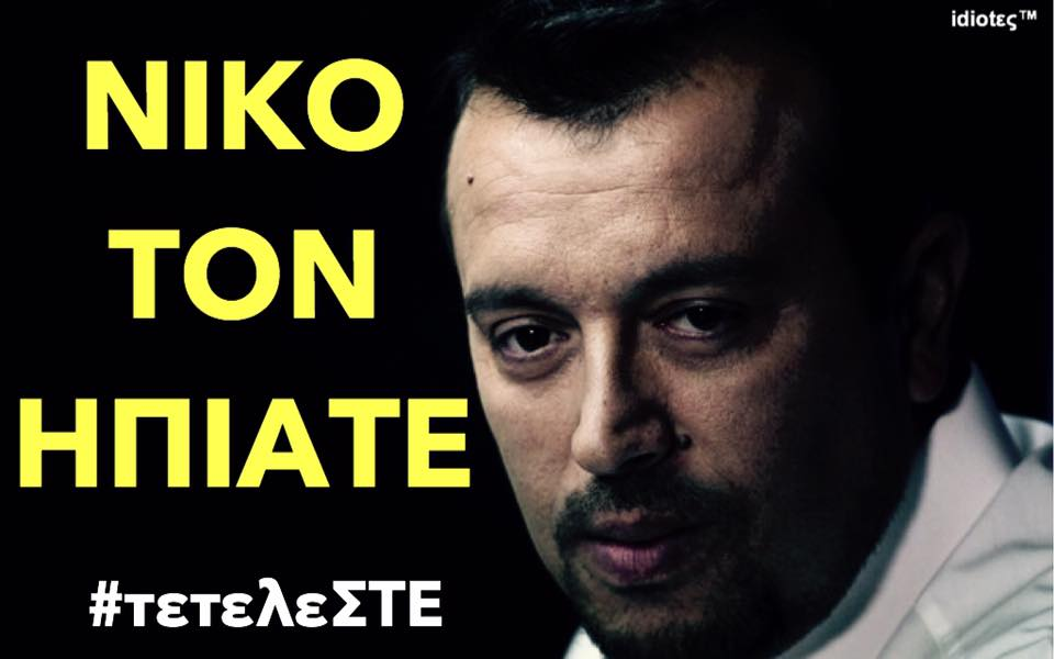 ΑΣΠΡΟ ΠΑΤΟ ΣΥΝΤΡΟΦΟΙ