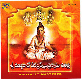 Sri Madvirat Veera Brahmendra Swamy Charitra Telugu Mp3 Songs Free  Download  1985