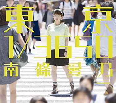 [TV-SHOW] 南條愛乃 – 東京 1/3650 (2015/7/22)