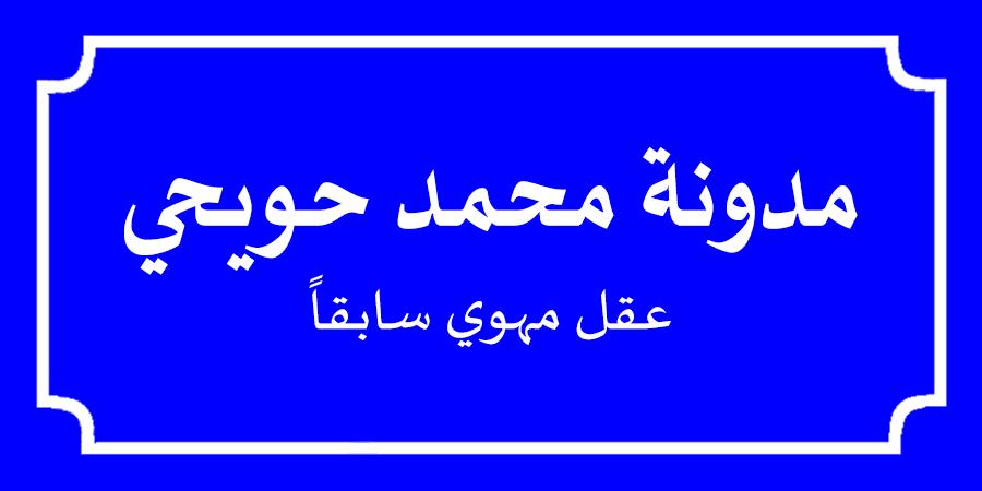 مدونة محمد حويحي