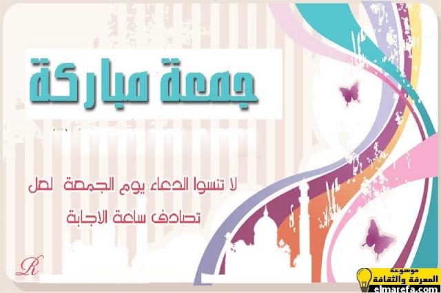 صور، صورة، خلفيات، خلفية، جمعة مباركة، jomoaa mobaraka، إهداءات، بطاقات