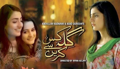 Gila Kis Se Karein Episode 11 Express drama High Quality