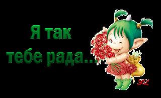 http://4.bp.blogspot.com/-yu8ShjNyyoQ/UaXDdI0YXgI/AAAAAAAABJ8/EfBgVRU3jzE/s320/48181403_ya_tebe_rada.png