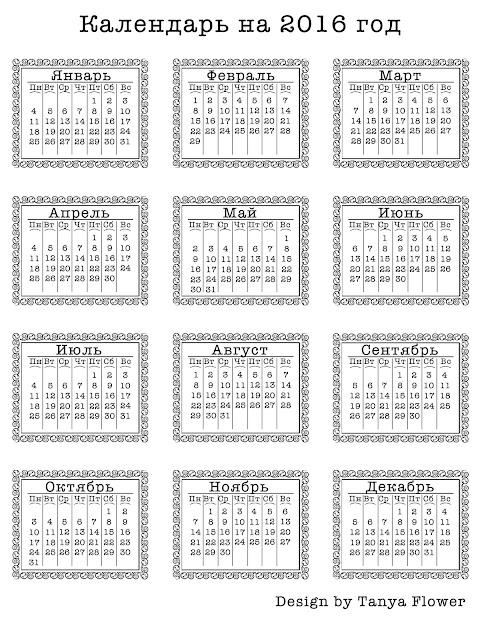 красивый календарь на 2016 год скачать
