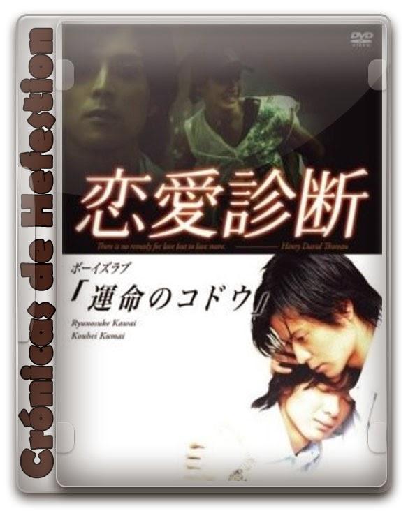 Ren'ai Shindan: Unmei no Kodou