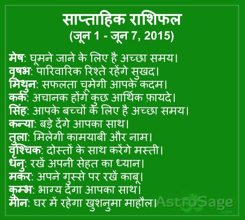1 June se 7 June 2015 tak ane wale saptah me jaane apna bhavishya.