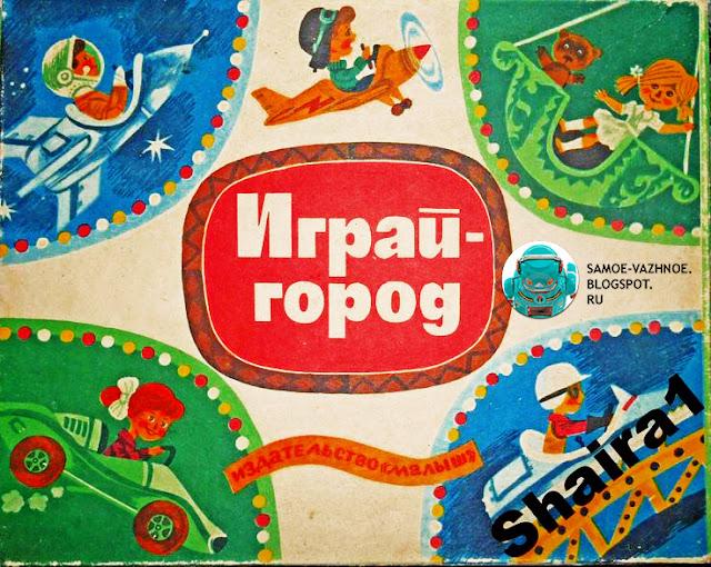 Советская игра-ходилка. Игра ходилка СССР
