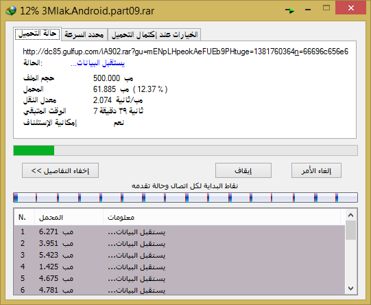 برنامج Internet Download Manager 6.18 buid 7 آخر اصدار
