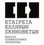 Εταιρεία Ελλήνων Σκηνοθετών