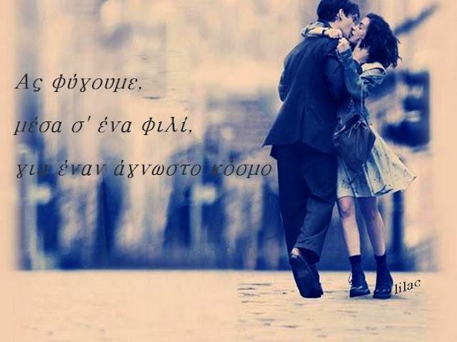 φιλί-kiss-omorf logia-όμορφα λόγια-σοφά λόγια-αγάπη-φιλία-love