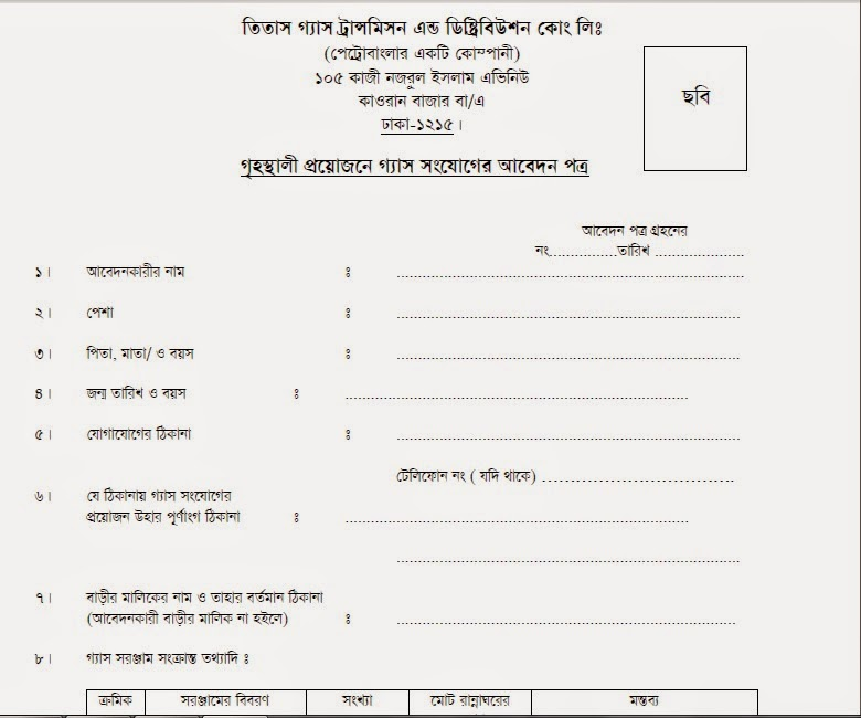 Official Necessary Documents: GAS Connection Application Form (TITAS)
