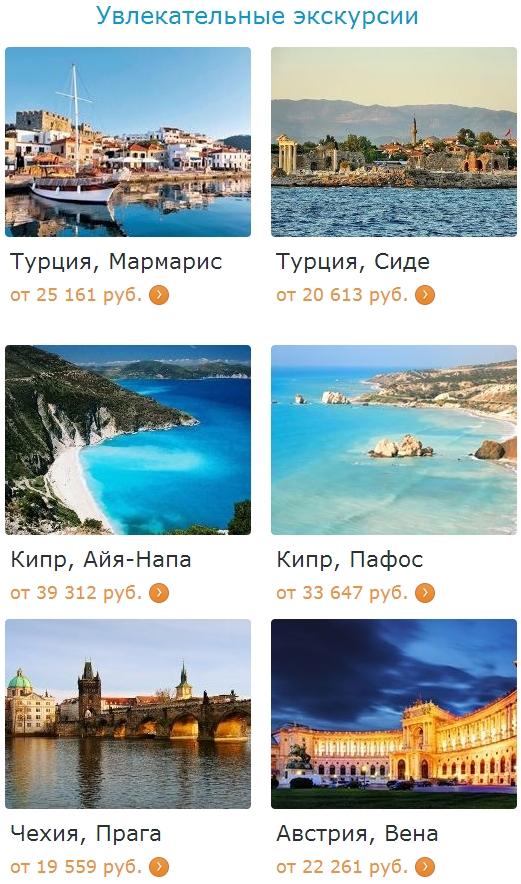 Спецвыпуск: туры августа от 20 000 руб/чел в Египет, Турцию, Грецию и на Гоа. Вам отдых ленивый, активный или гастрономический? Туры на любой вкус | Tours for all tastes