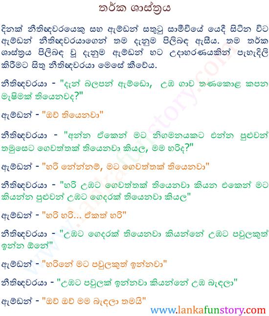 Amdan Jokes-Logic-Part One