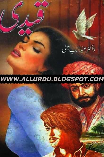 qaidi by Dr abdul rab bhatti