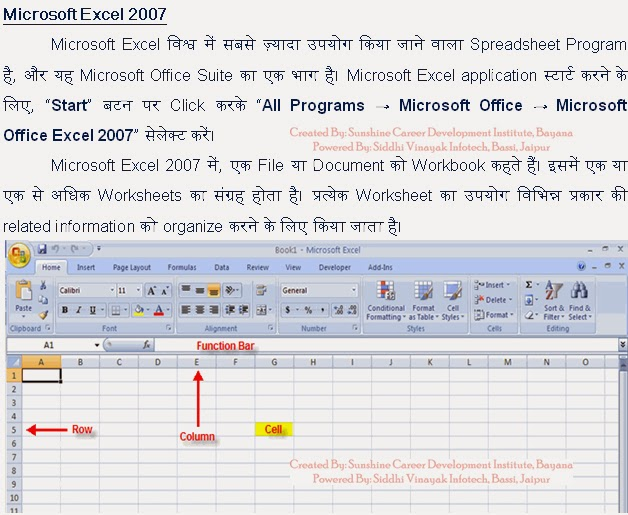 ms excel hindi