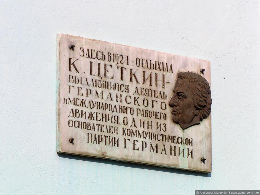 Мемориальная доска в честь К. Цеткин. Дворец эмира Бухарского в Железноводске