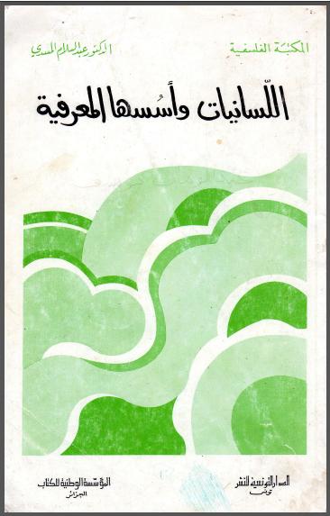 اللسانيات وأسسها المعرفية - عبد السلام المسدي pdf