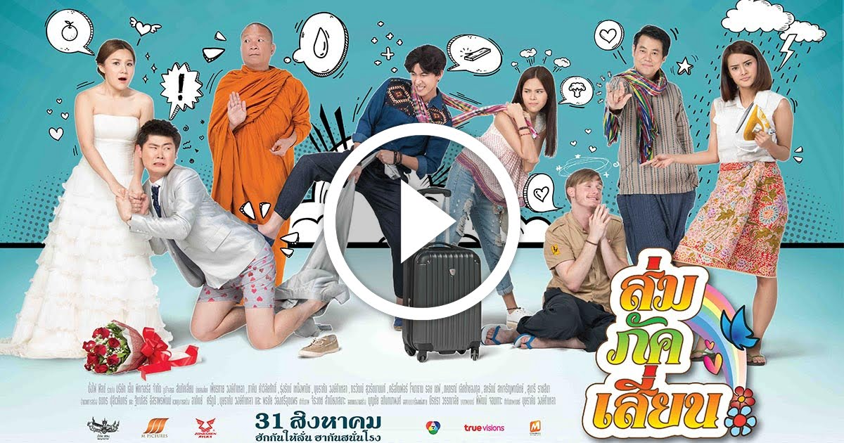 Som Pak Sian: E-San Love Story