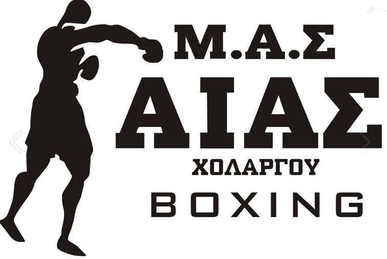 ΜΑΣ Αίας Χολαργού - Boxing