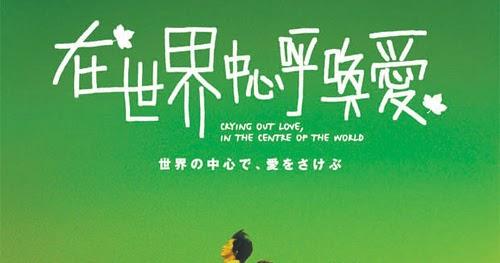 List Film Jepang Romantis Paling Mengharukan (Rekomended