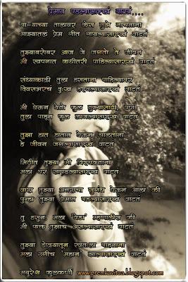 marathi prem katha3