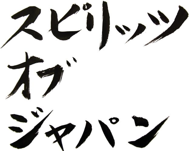 スピリッツ・オブ・ジャパン~日本を元気にするブログ