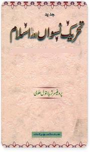 Jadeed Tehreek Niswan Aur Islam