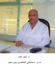 دكتور نبيل نصر