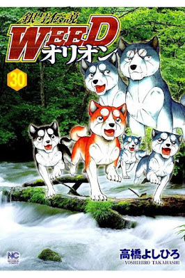 銀牙伝説WEEDオリオン 第01-30巻 [Ginga Densetsu Weed Orion vol 01-30] rar free download updated daily
