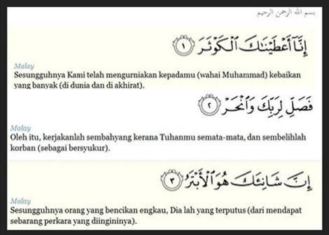 Surah Al Kautsar