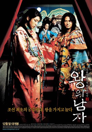 The King And The Clown 2005 poster