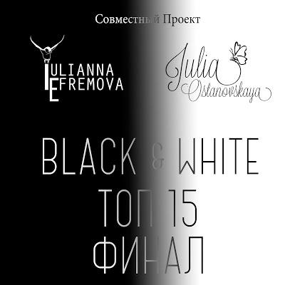 Мой альбов ТОП Финала Совместного проекта Black&White
