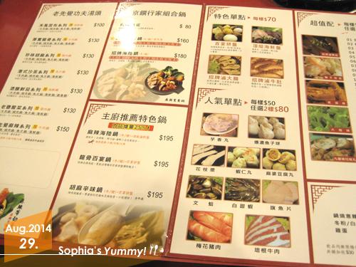 老先覺菜單
