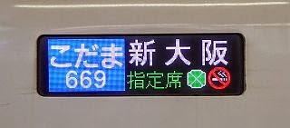 こだま号新大阪表示 N700系