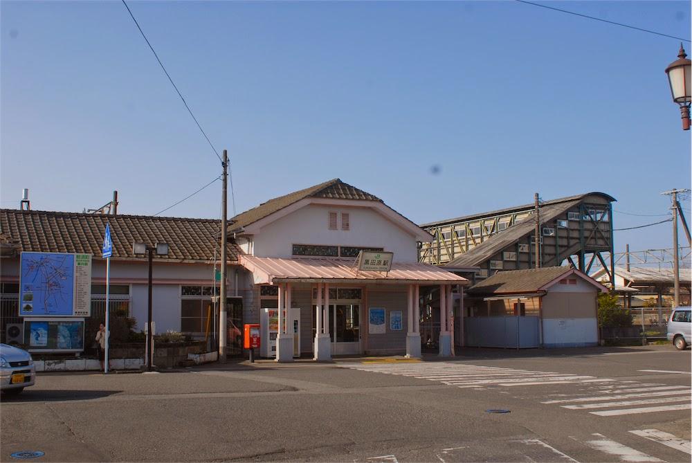 那須高原アルバム: 那須町 東北本線 黒田原駅 Kurodahara Station