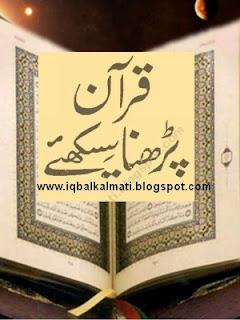 Learn Quran in Urdu Step by Step
